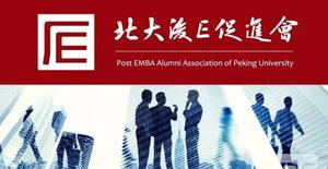 北大后EMBA商业领袖高端课程